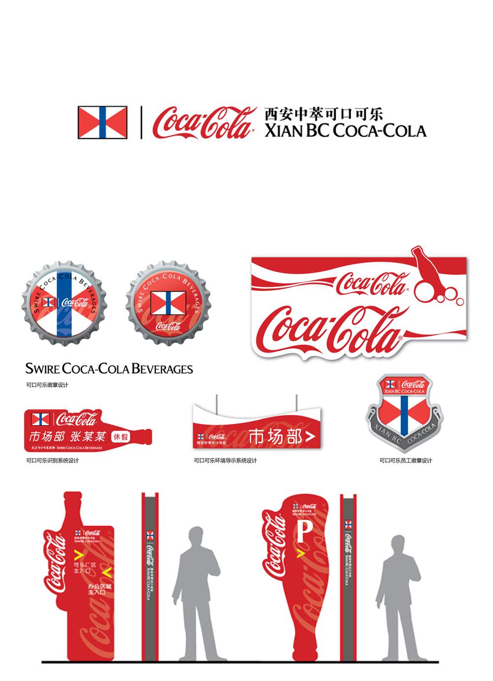 西安中萃可口可乐VI深化设计.jpg