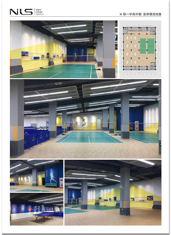 01 铁一中高中部活动室负一层运动馆.jpg