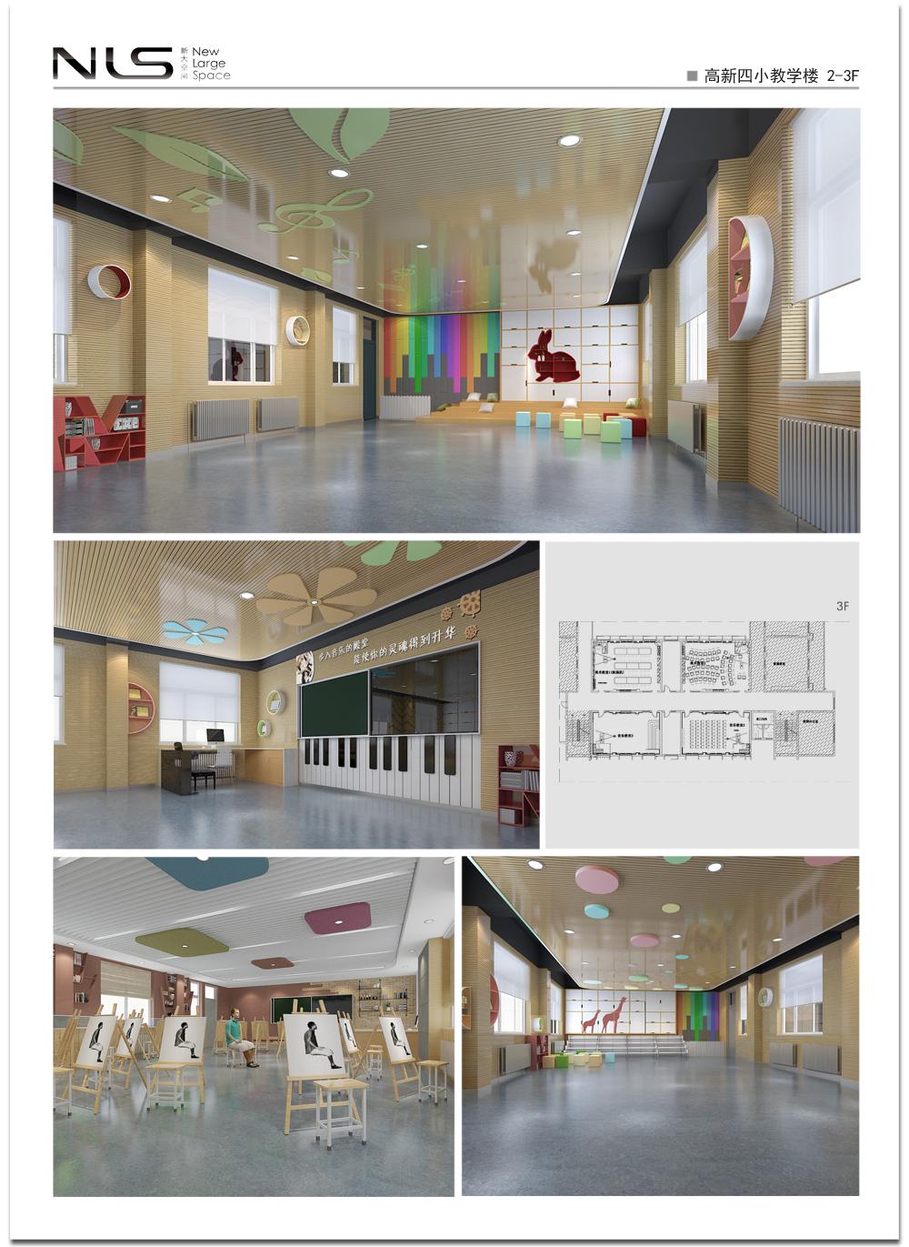 02 高新四小教学楼 2-3F.jpg