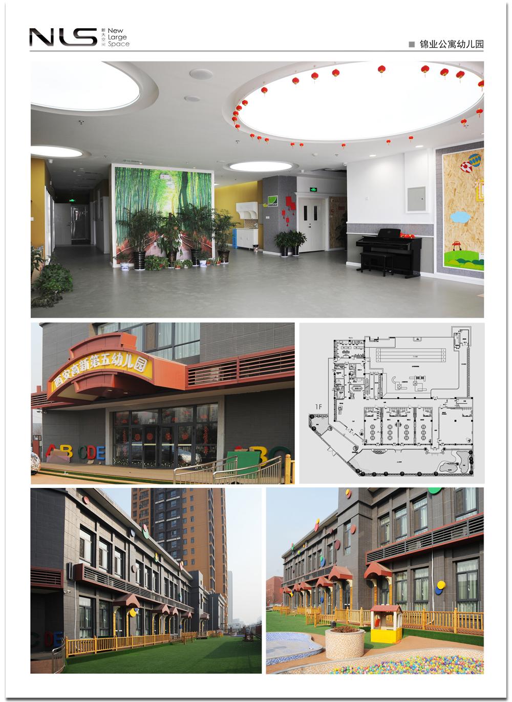 01 锦业公寓幼儿园副本.jpg