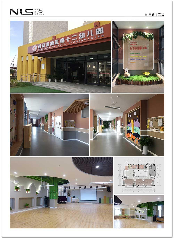 01兴隆社区(五区)幼儿园装修工程.jpg